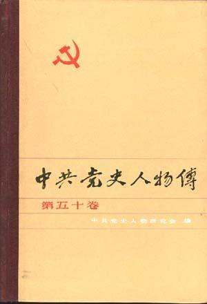 中共党史人物传--第五十卷