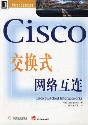 Cisco交换式网络互连