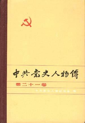 中共党史人物传--第二十一卷