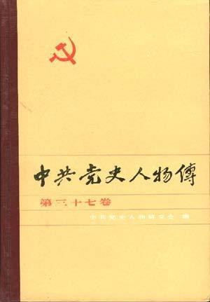 中共党史人物传--第三十七卷