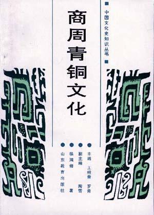 商周青铜文化