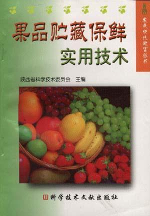 果品贮藏保鲜实用技术