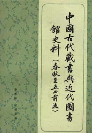 中国古代藏书与近代图书馆史料