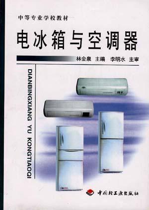 电冰箱与空调器/中等职业教育教材