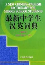 最新中学生汉英词典(袖珍本)