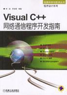 Visual C++网络通信程序开发基础及实例解析
