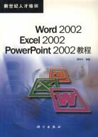 Word 2002 Excel2002 PowerPoint2002 教程