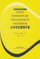公共支出管理手册