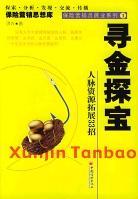 寻金探宝(人脉资源拓展33招) (平装)