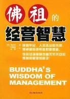佛祖的经营智慧