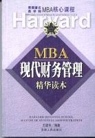 MBA现代财务管理精华读本/美国著名商学院MBA核心课程