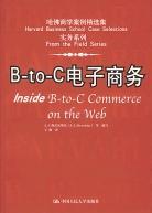 B-to-C电子商务