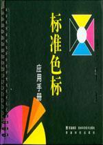 标准色标应用手册