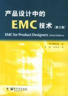 产品设计中的EMC技术