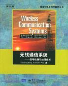 无线通信系统