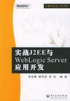 实战J2EE与WebLogic Server应用开发