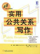 实用公共关系写作