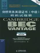 剑桥商务英语证书(中级)