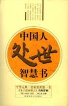 中国人处世智慧书
