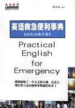 英语救争便利事典
