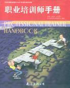 职业培训师手册