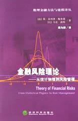 金融风险理论