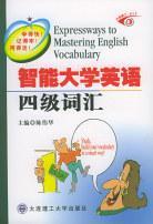 智能大学英语四级词汇