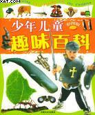 少年儿童趣味百科