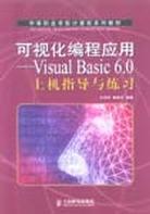 可视化编程应用