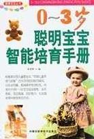0-3岁聪明宝宝智能培育手册