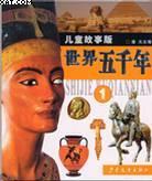 儿童故事版世界五千年1-4