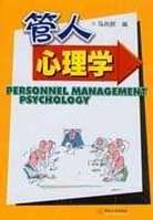 管人心理学