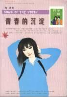 青春的沉淀/同学一场系列丛书