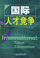 国际人才竞争