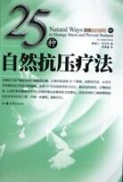 25种自然抗压疗法