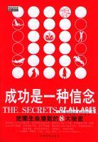 成功是一种信念-挖掘生命潜能的8大秘密