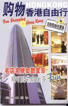 购物香港自由行