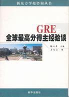 GRE全球最高分得主经验谈