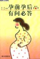 孕前孕后有问必答