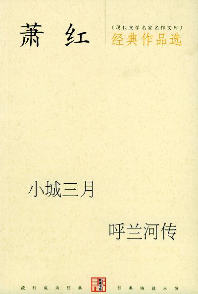 萧红经典作品选