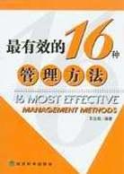 最有效的16种管理方法