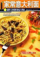 杨桃文化·新手食谱系列 29