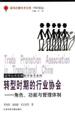 转型时期的行业协会