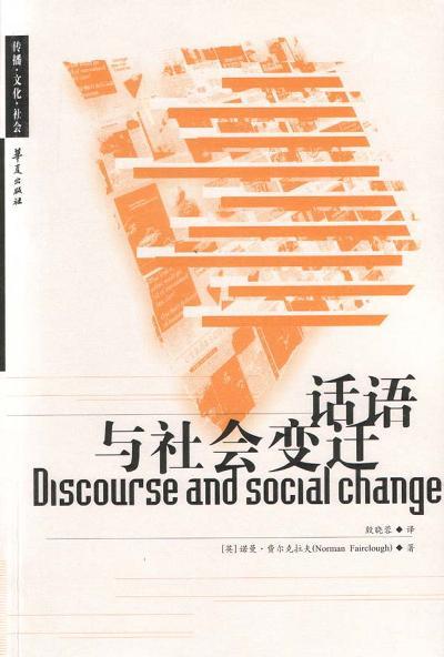话语与社会变迁