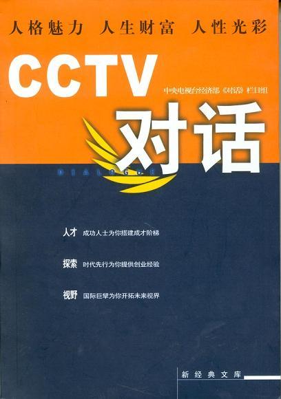 CCTV对话