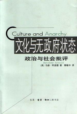 文化与无政府状态