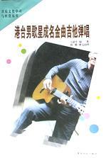 港台男歌星成名金曲吉他弹唱