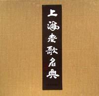 上海老歌名典