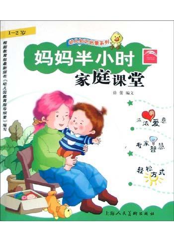 妈妈半小时家庭课堂(1-2岁)