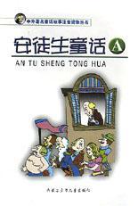 安徒生童话(A)/中外著名童话故事注音读物丛书